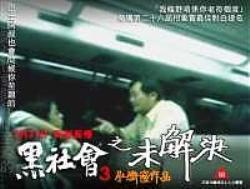 The Bus Uncle Hong Kong