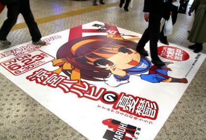 Pubblicità made in Japan