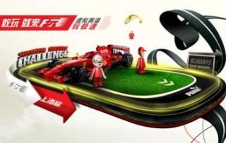 FWAN: Advergame Puma per la Formula 1