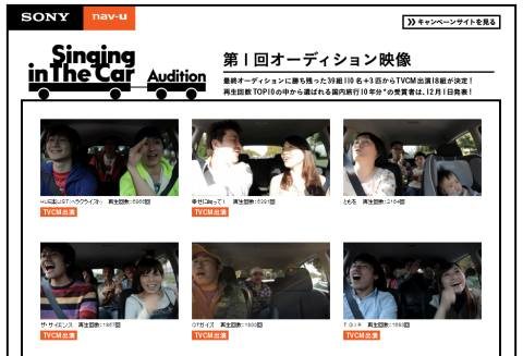 Sony: Singing in the car