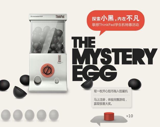 Lenovo e l'uovo misterioso [SPECIALE WEBBY AWARDS]
