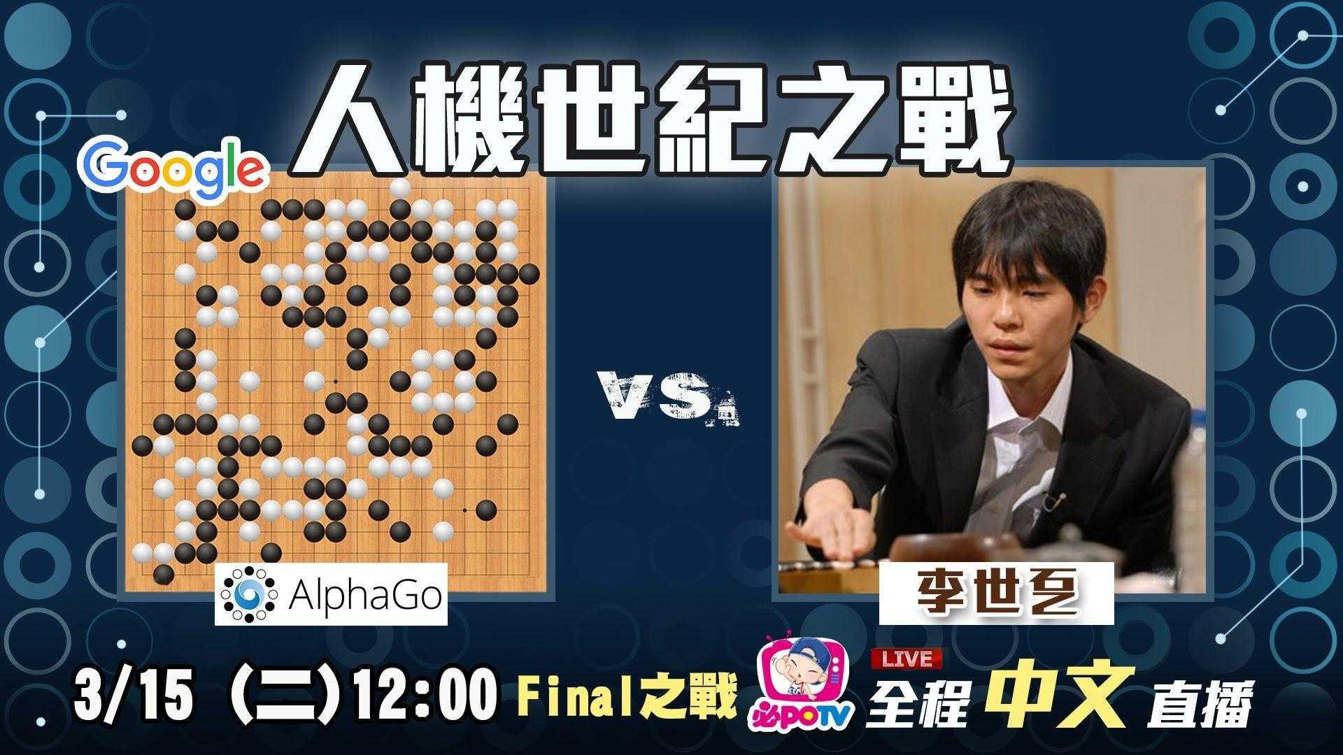 La morale di AlphaGo e Lee Sedol: l'intelligenza artificiale sostituirà davvero il lavoro umano?