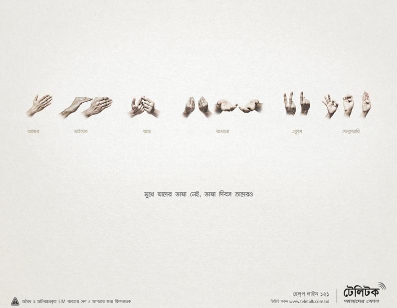 Adidas_Canon_Amnesty_i_migliori_annunci_stampa_della_settimana9