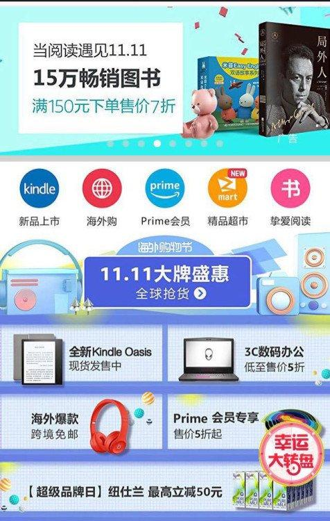 Singles-Day-wechat-5