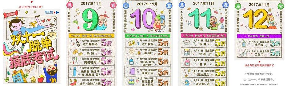 Singles-Day-wechat-7