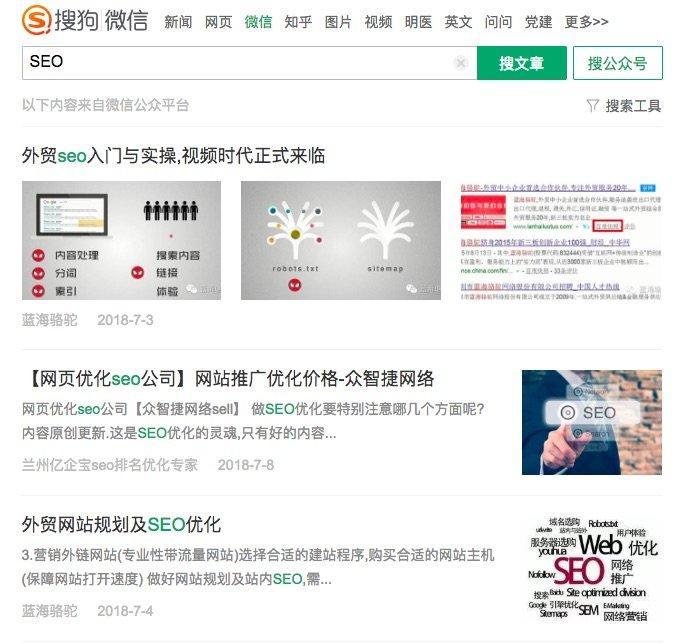 Come funziona la SEO su WeChat