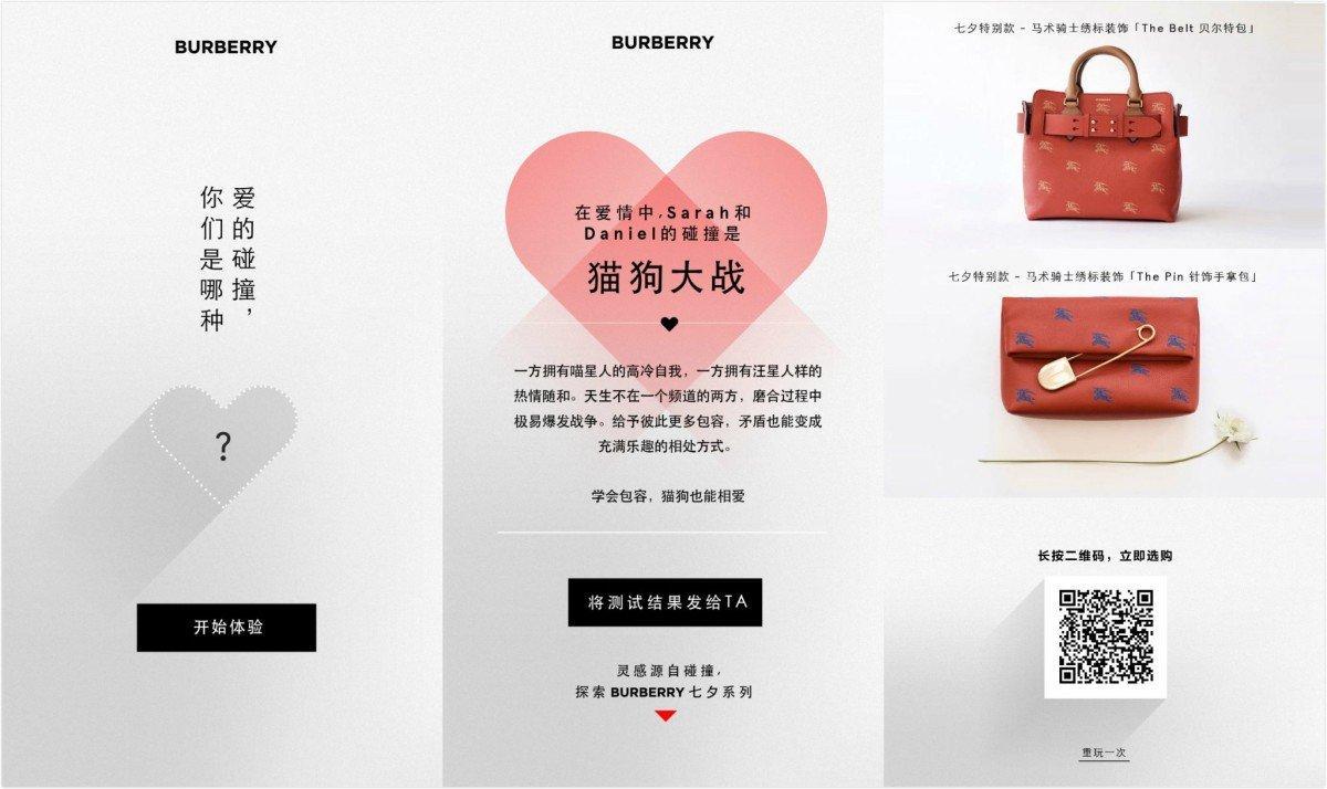 Burberry-Qixi-miniprogram