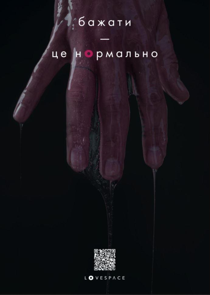 campagna lovespace ukraine